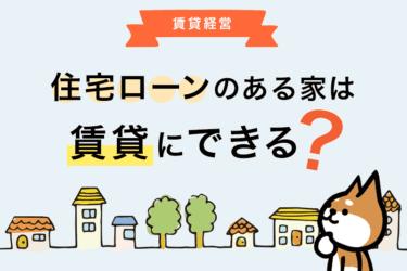 住宅ローンがある家は賃貸にできる?|住宅を手放さず運用する方法