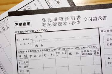 【土地権利書とは?】紛失時の対処法や登記にかかる費用を解説