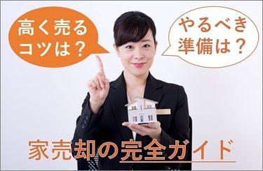 家を売るなら知りたい基礎知識と注意点|売却の実態をアンケート