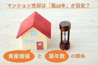 マンションの売却と築年数の関係とは?築年数別の売却のポイントを解説