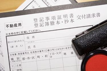 登記事項証明書の種類や取得方法を分かりやすく解説