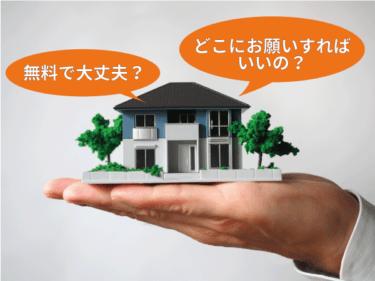 家の査定は無料で出来るの?無料の理由や査定依頼方法を解説!