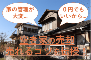 【無償譲渡】空き家を0円でも譲りたい!売るためのコツを解説!