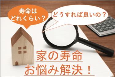 住宅の寿命は30年?老朽化したらどうすればいいか解説