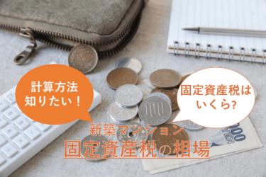 マンションの固定資産税はいくら?計算方法や支払いについて解説