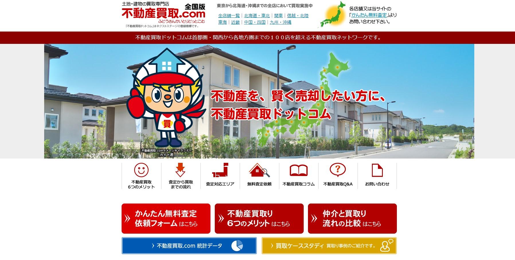 不動産買取.comトップページ